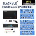 BLACKVUE POWER MAGIC