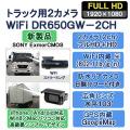 DR650GW-2CH TRUCK,DR650GW-2CH