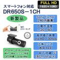 BLACKVUE, DR650GW-1CH, DR650S-1CH