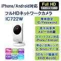 かんたんネット接続 HDネットワークカメラ IC722W
