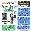Marcus4,VICO,Power-PLUS