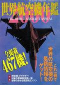 世界航空機年鑑2000