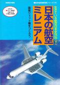 生きている航空日本史外伝(下) 日本の航空ミレニアム 別冊航空情報 航空秘話復刻版シリーズ 4 【メール便可】
