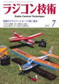 ラジコン技術2011年7月号 【メール便可】