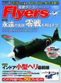 ラジコン技術1月号増刊 電動ラジコンFlyers(フライヤーズ)