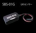 FUTABA GPSセンサー SBS-01G