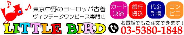 繝ィ繝シ繝ュ繝�繝大商逹�繝ャ繝医Ο繝エ繧」繝ウ繝�繝シ繧ク繝ッ繝ウ繝斐�シ繧ケ蟆る摩蠎有ITTLE BIRD騾夊イゥ繧オ繧、繝�