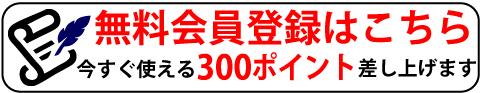 300円分ポイント進呈!特典いっぱいの無料会員登録