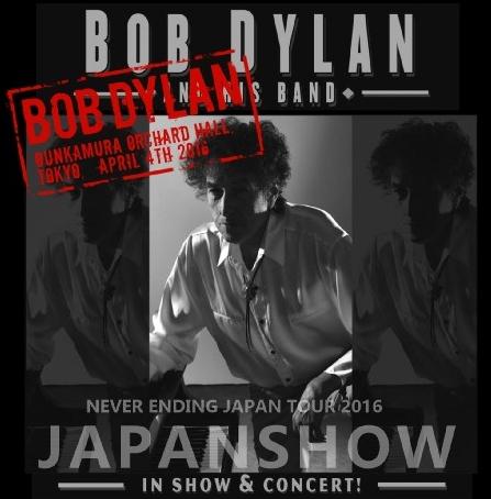 ボブ・ディラン2016年日本公演初日4月4日東京