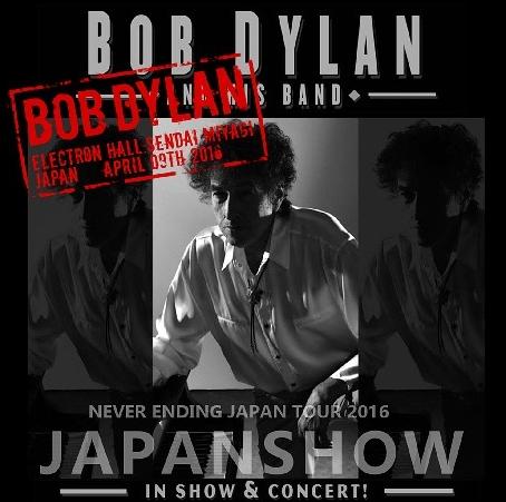 ボブ・ディラン2016年日本公演4月9日仙台
