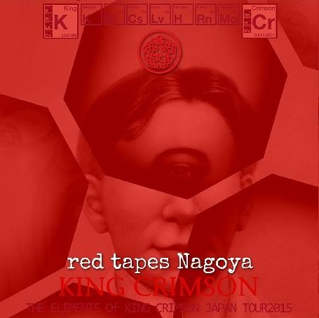 キング・クリムゾン 2015年日本公演最終日12月21日名古屋(red tapes)