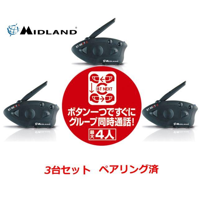 BT NEXT-C グループ通話3台セット (ペアリング済)