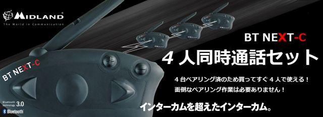 BT NEXT-C グループ通話4台セット (ペアリング済)