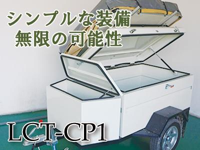 ロフトキャンピングトレーラー LCT-CP1
