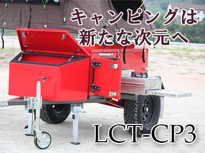 ロフトキャンピングトレーラー LCT-CP3
