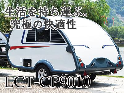 ロフトキャンピングトレーラー LCT-CP9010