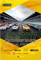 JAPAN LOTUS DAY 2017 -イベントプログラムー
