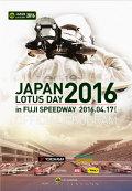 JAPAN LOTUS DAY 2016 -���٥�ȥץ?��