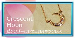 Crescent Moon ピンクゴールドの三日月ネックレス