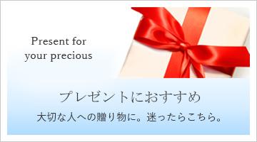Present for your precious プレゼントにおすすめ 大切な人への贈り物に。迷ったらこちら。