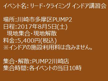 20170805_indoorclimbing_01.png