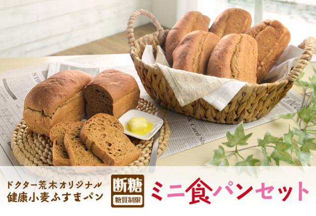 ドクター荒木の健康小麦ふすまパン【ミニ食パンセット】イメージ