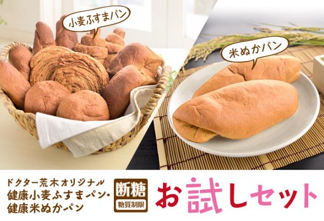 ドクター荒木の健康小麦ふすまパン・健康米ぬかパン【お試しセット】イメージ