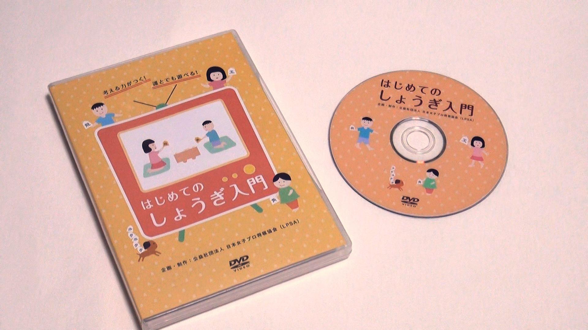 はじめてのしょうぎ入門(DVD)