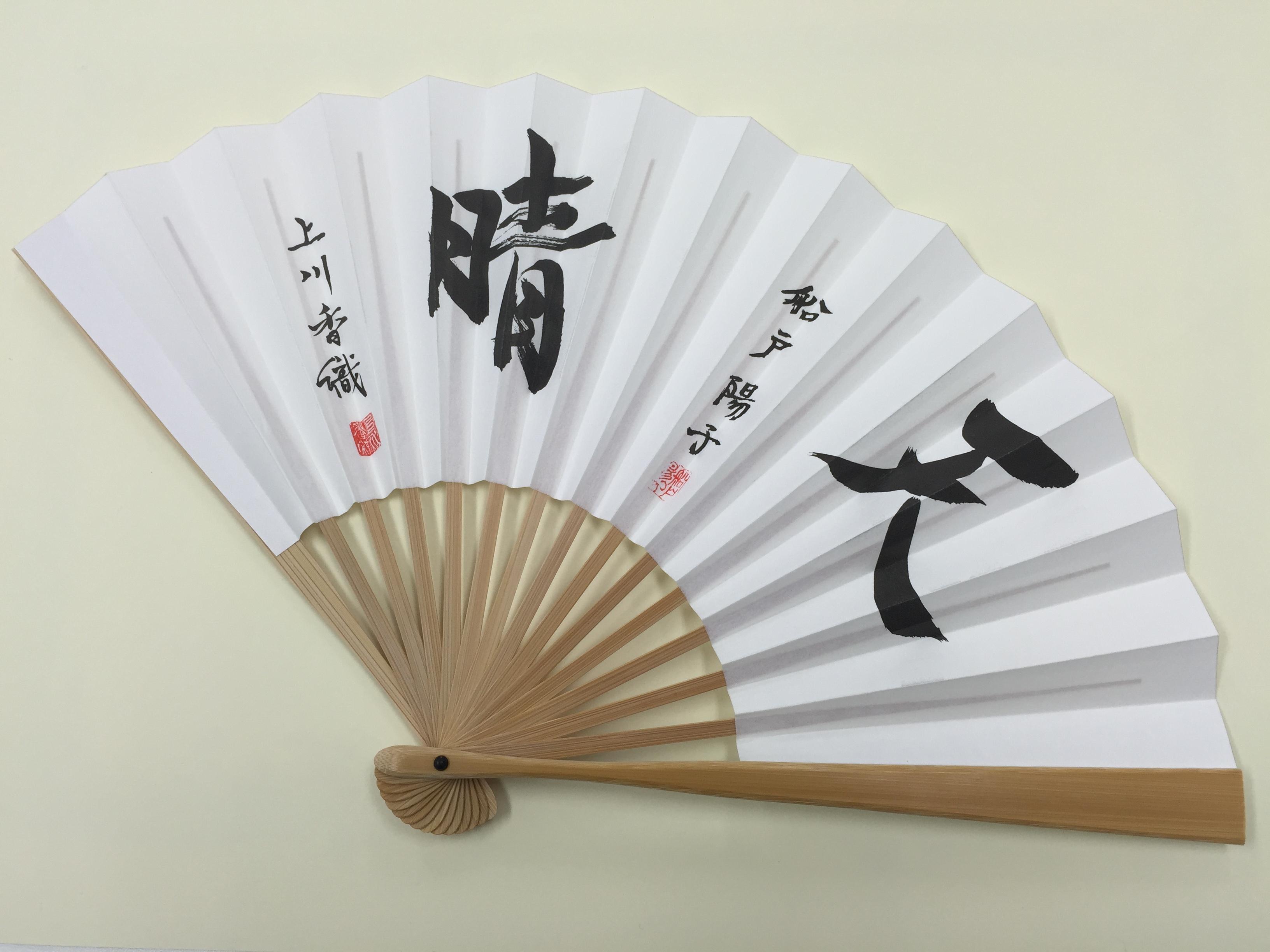 船戸・上川扇子「天晴」(あっぱれ)