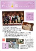LPSAファンクラブ「Minerva」新規入会