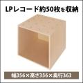 【送料無料】LPレコード収納ボックス(50枚)