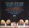 アバドのプロコフィエフ/「ロミオとジュリエット」ほか 独DECCA 2826 LP レコード