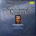 カラヤンのチャイコフスキー/交響曲全集 独DGG 2907 LP レコード