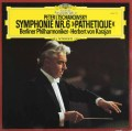 カラヤンのチャイコフスキー/交響曲第6番「悲愴」 独DGG 2915 LP レコード