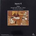 日本の音楽4ー地唄 ★長岡鉄男の外盤A級セレクション第2巻172 仏OCORA   2715 LP レコード