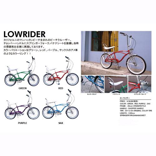 【CALIFORNIAN BIKE】LOWRIDER(20inch)【ビーチクルーザー】【ローライダー】【全4カラー】