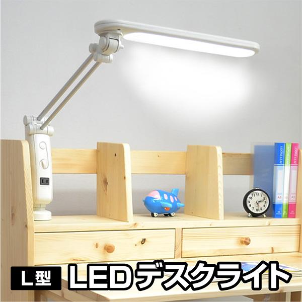 【今がチャンス!値下げしました!】 L型LEDデスクライト-ART LEDデスクライト照明ライト机学習机勉強机目に優しい