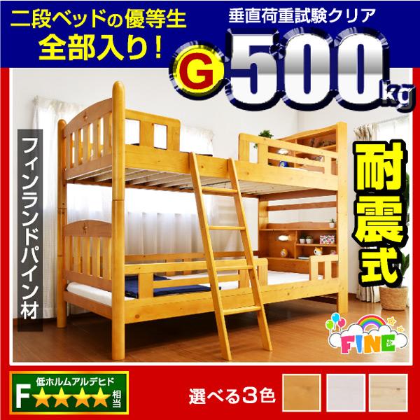 【耐荷重500kg!】耐震 二段ベッド 2段ベッド ファイン-ART (本体のみ) 寮 下宿 社員 社宅 耐震 子供部屋木製安全すのこ