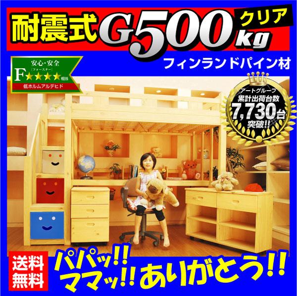 【送料無料】 システムベッド★デニム3(本体のみ)-ART(デスクカーペットプレゼント)