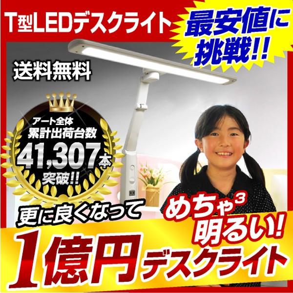【送料無料】 デスクライト T型LEDデスクライト-ART LEDデスクライト 無段階調光付き 目に優しい シンプル 照明 ライト 机 学習机