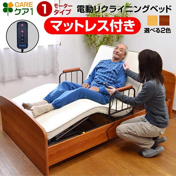 【送料無料】 介護ベッド 電動ベッド 電動1モーターベッド ケア1-ART 【介護向け】 電動ベッド介護ベッドモーターベッド電動リクライニングベッドリクライニング介護ベット電動ベット車椅子