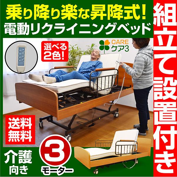 【送料無料】 介護ベッド 電動ベッド 電動3モーターベッド ケア3-ART 【介護向け】 電動ベッド介護ベッドモーターベッド電動リクライニングベッドリクライニング介護ベット電動ベット車椅子