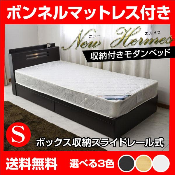 【送料無料】 シングルベッド エルメス-ART(ボンネルコイル マットレス 付き) 収納ベッドベットシンプルダークブラウンナチュラルLED照明引き出し子供部屋 収納付き ベッド引き出し付き