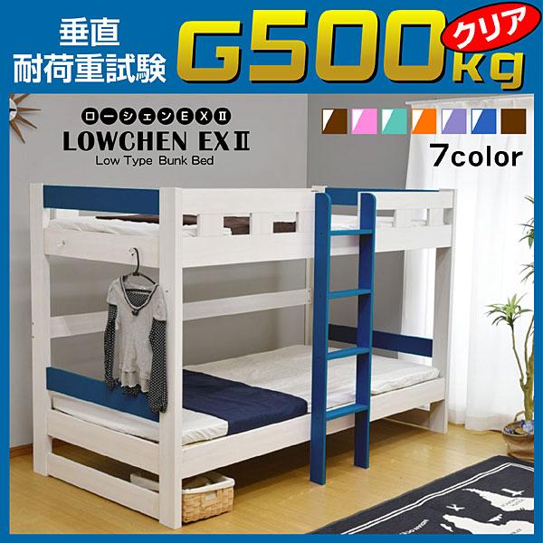 【送料無料】 二段ベッド 2段ベッド ロータイプ2段ベッド ローシェンEX-ART(本体のみ)