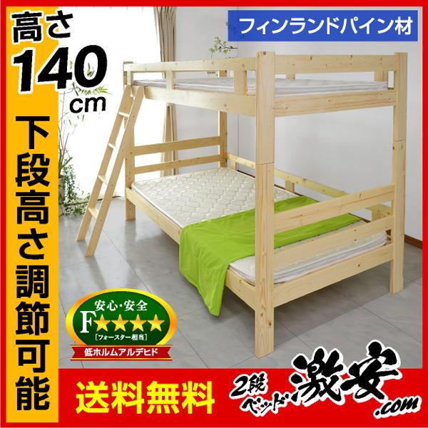 【送料無料】 二段ベッド 2段ベッド 激安.com -ART(本体のみ) コンパクト 人気 シンプル