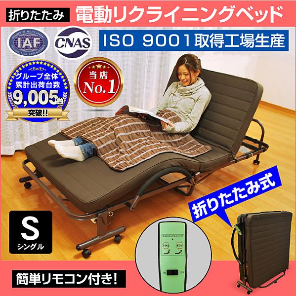 【送料無料】 電動ベッド折りたたみ電動ベッド ライフ (BD05-16)-ART 電動ベッド介護ベッドモーターベッド電動リクライニングモーターリクライニング