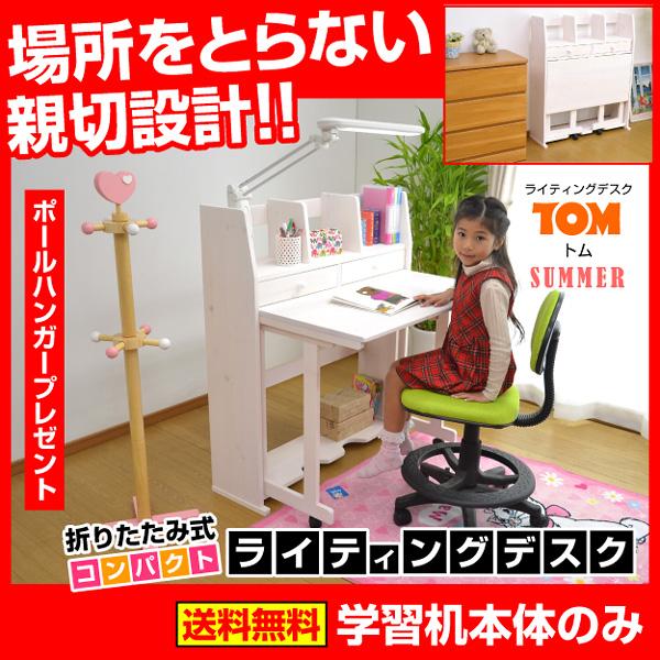 【送料無料】 学習机 勉強机 学習デスク ライティングデスク トムサマー(机のみ・ポールハンガープレゼント) BYP3013-ART 学習椅子