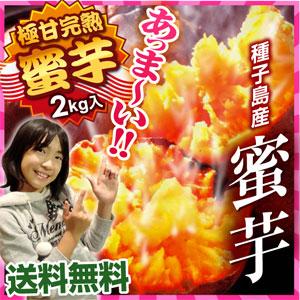 【送料無料】 種子島 蜜芋(2kg) ★大人気!ヤミツキ!あま〜い蜜芋