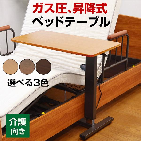 【送料無料】 介護ベッド 電動ベッド サイドテーブル-ART 送料無料 オーバーテーブル電動ベッド介護ベッド電動リクライニングモーターリクライニング