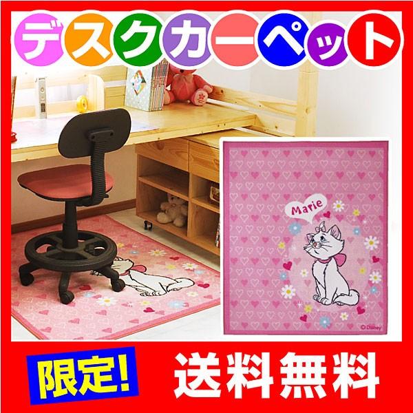 【送料無料】 学習机 デスクカーペット-ART 絨毯 カーペット ラグ 子ども部屋 フローリング